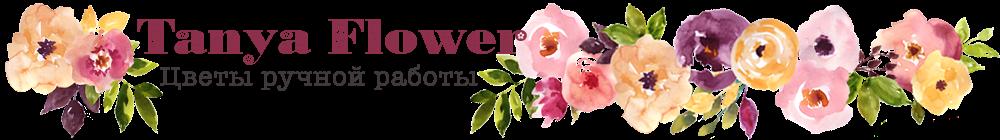 Tanya Flower - Цветы ручной работы