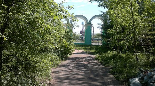 Парк железнодорожников