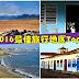 2016最佳旅行地区Top10
