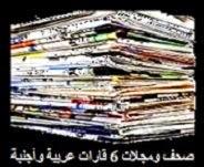 صحف ومجلات 6 قارات