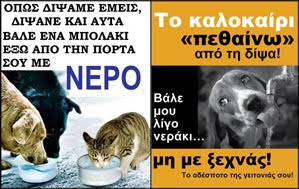 Μην τα ξεχνάς...
