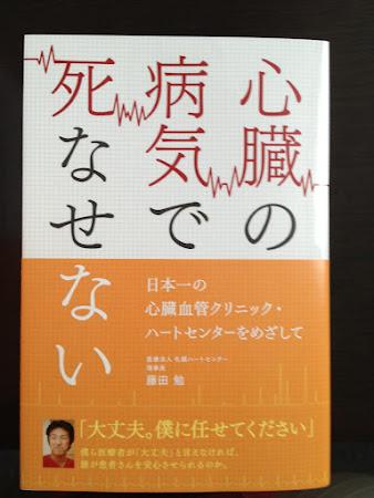 本が出版されました。