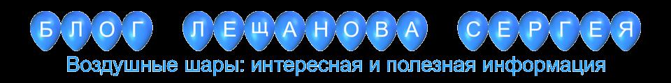 Блог Лещанова Сергея