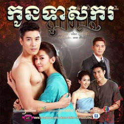 [ Movies ] Kon Teas Kor  - Khmer Movies, Thai - Khmer, Series Movies,  Continue