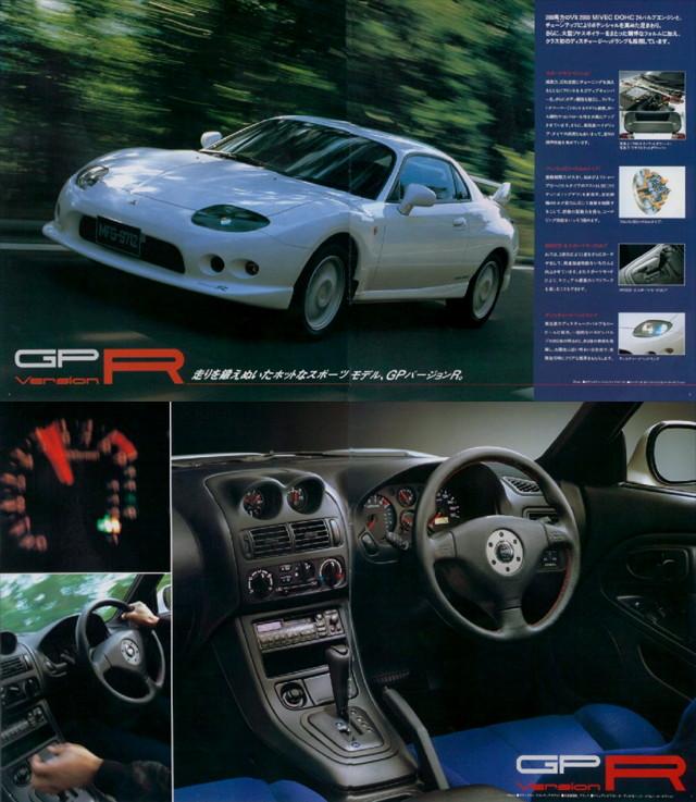 Mitsubishi FTO DE3A GP version R 6A12 MIVEC JDM