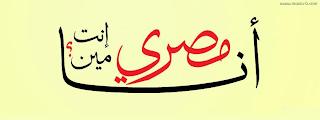 غلاف فيس بوك مصر - انا مصرى انتا مين ؟ Facebook Cover Egypt