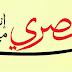 غلاف فيس بوك مصر للتايم لاين - اغلفة سياسية للمصريين