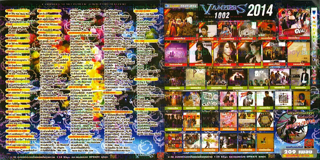Download [MP3]-[Hot New] Vampires Sumo Power 2014 Vol.1002 ออกวันที่ 7 มกราคม 2557 ล่าสุด [Uploadmass] 4shared By Pleng-mun.com