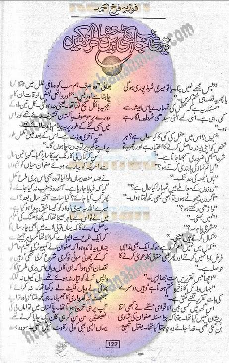 Teri janib uthi hain wo shair aankahin novel by Fouzia Farrukh Online Reading
