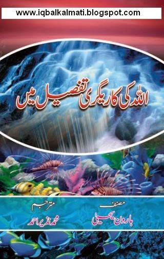 Allah ki karigari ki tafseel me By Harun Yahya