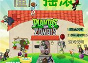 Baile plantas contra zombis
