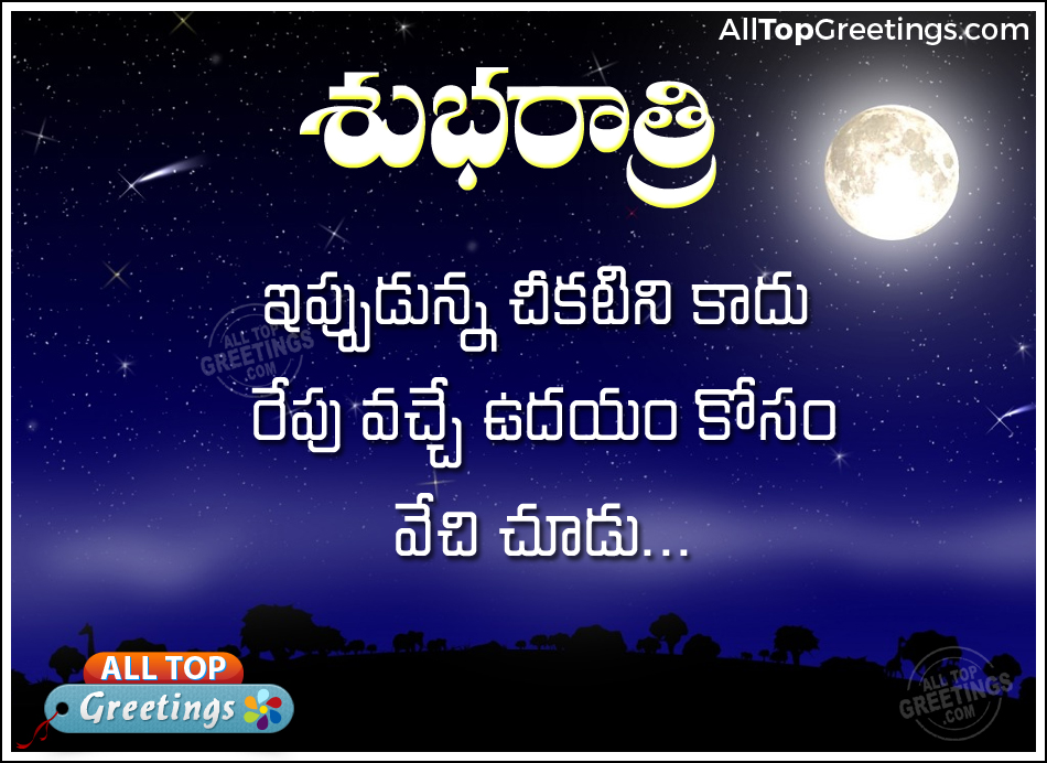 Famous telugu good night greetings messages sms cards free 151 all whatsapp telugu good night sayings quotes pictures online famous telugu good night greetings m4hsunfo