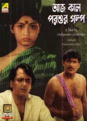 Aaj Kal Parsur Galpo (1982) - Bengali Movie