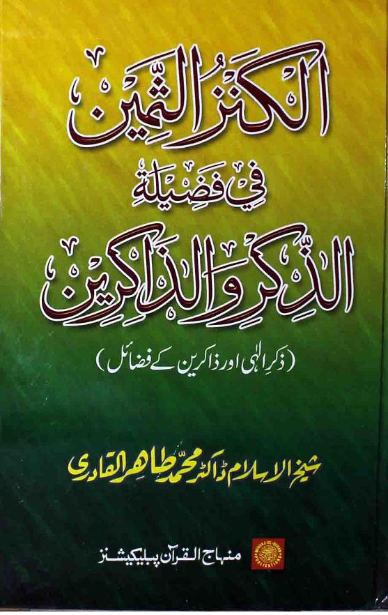 Zikr-e-Elahi Aur Zakrin Ke Fazail  Islamic Books