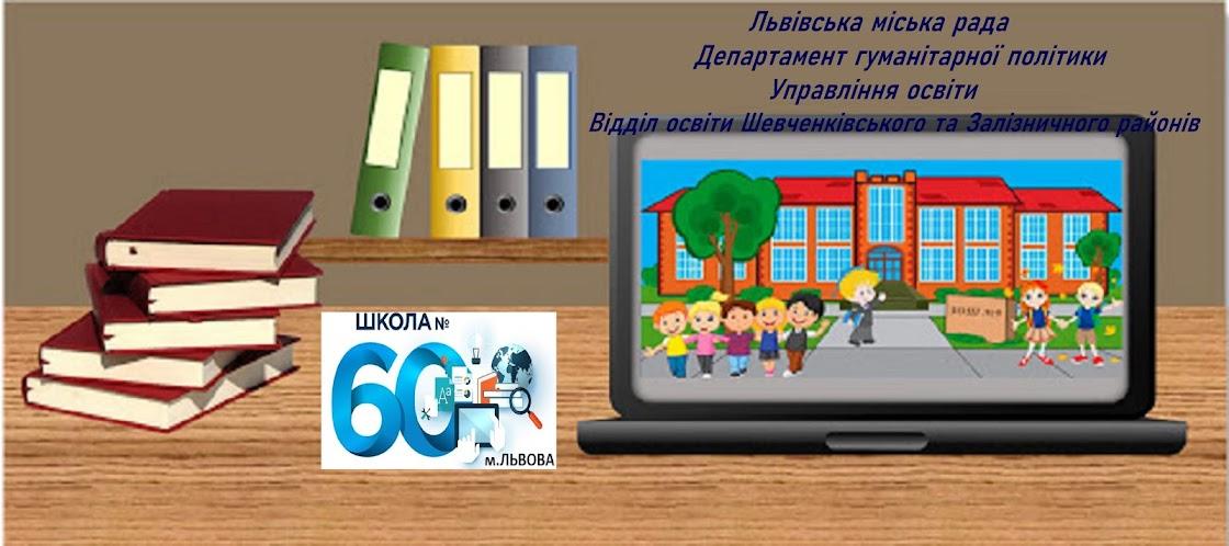 Сайт СЗШ № 60 м.Львова