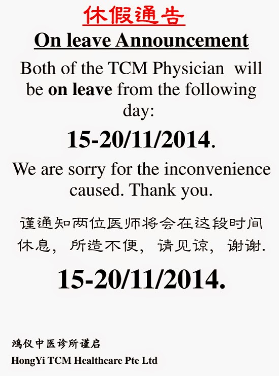 Nov 2014 On Leave Announcement