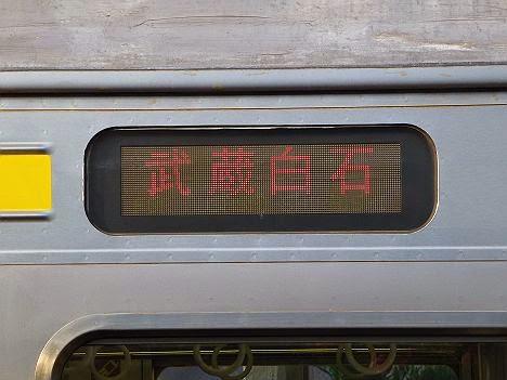 鶴見線 武蔵白石行き 205系側面