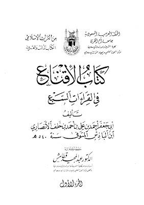 حمل كتاب الإقناع في القراءات السبع - ابن الباذس