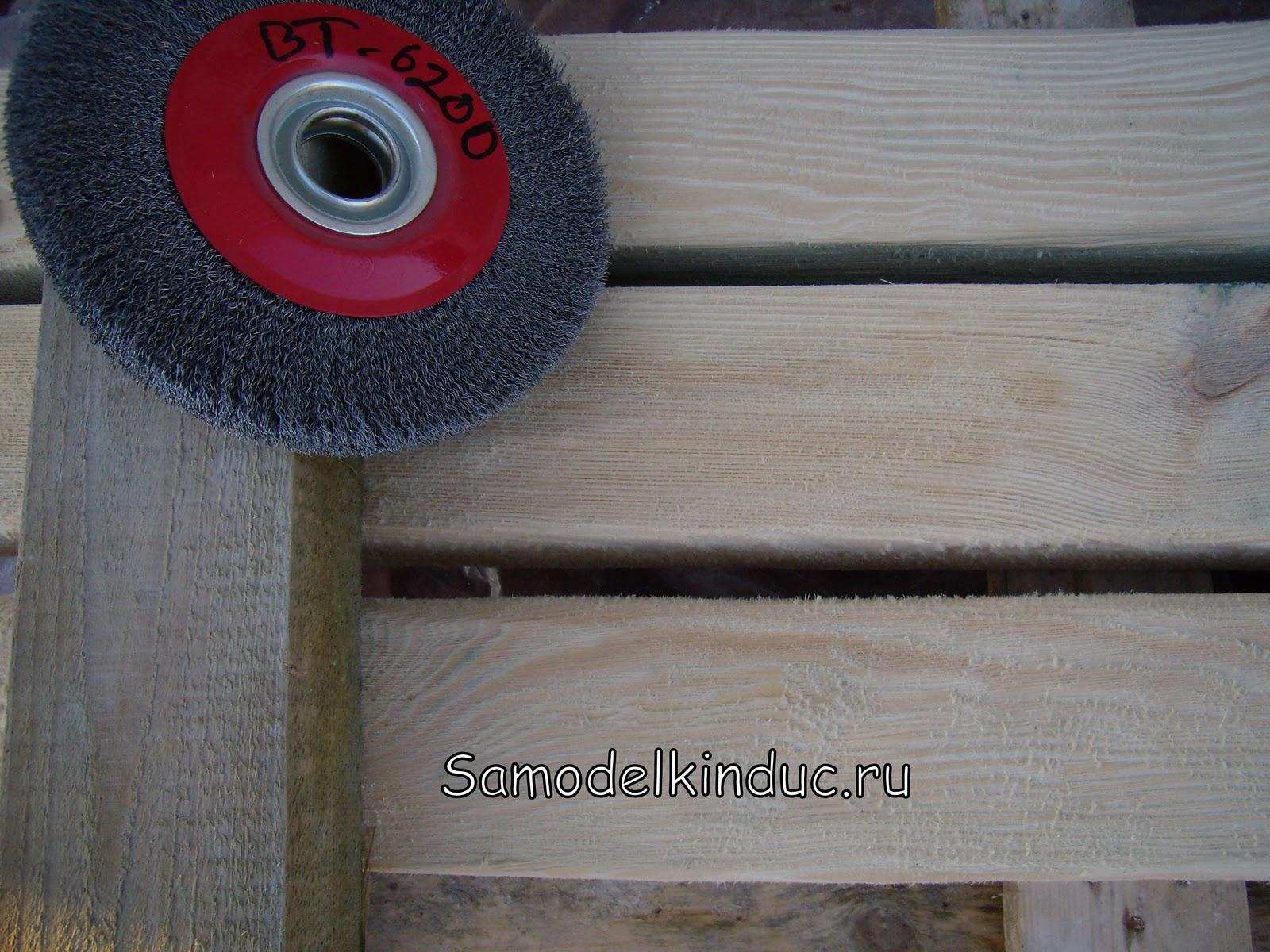 Щетки для браширования древесины своими руками