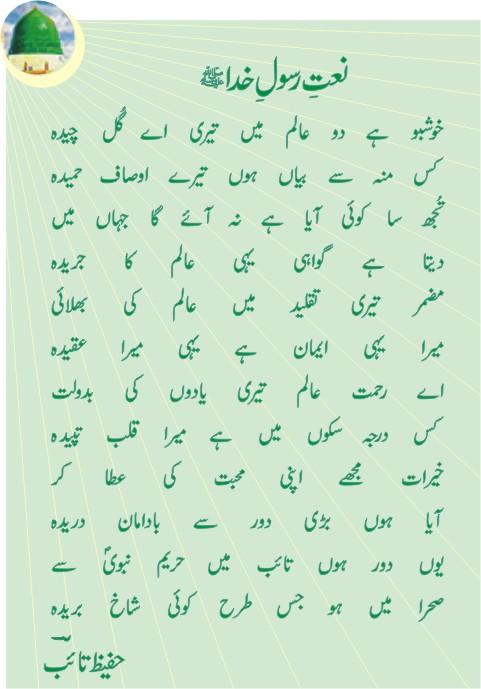 Urdu Naat