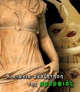 Εθνικο Αρχαιολογικό Μουσείο Αθηνών