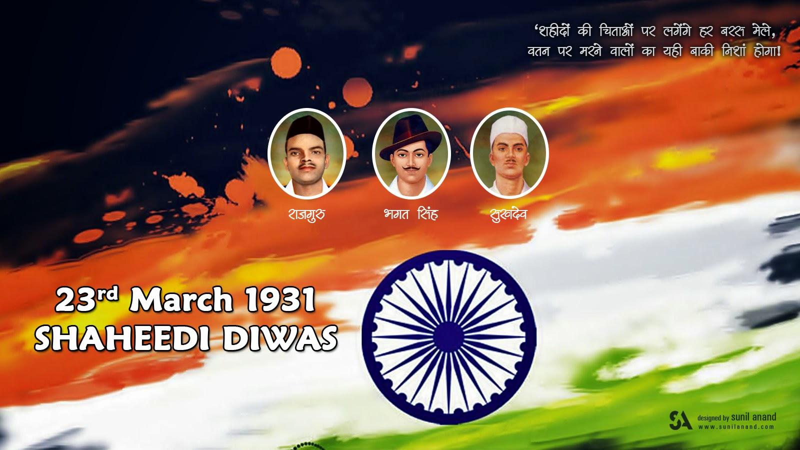 Ek Diwane Ki Kahani Shaheed Diwas Wallpaper
