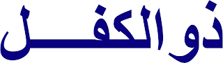 kaligrafiArab yang bermakna Dzul kifli atau Zulkifli