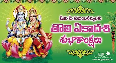Toli-ekadashi-god-laxmi-narayana-quotes-in-telugu-language