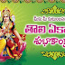 Toli Ekadashi wishes quotes in telugu