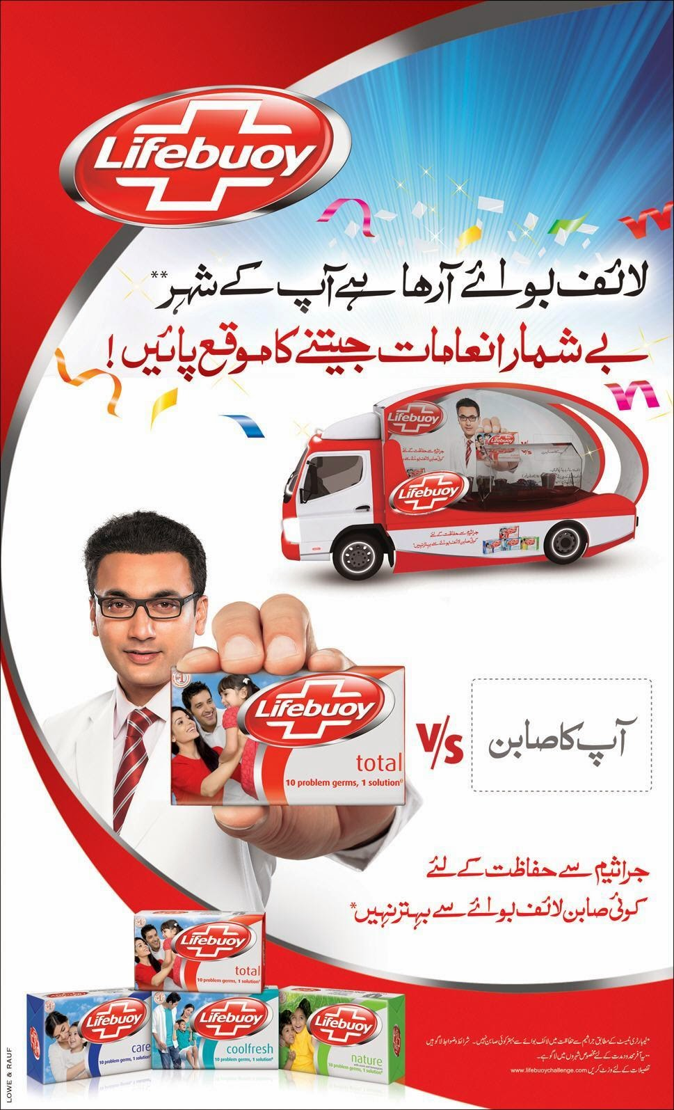 Lifebuoy | 10 Problem Germs Soap, 1 Solution in Pakistan