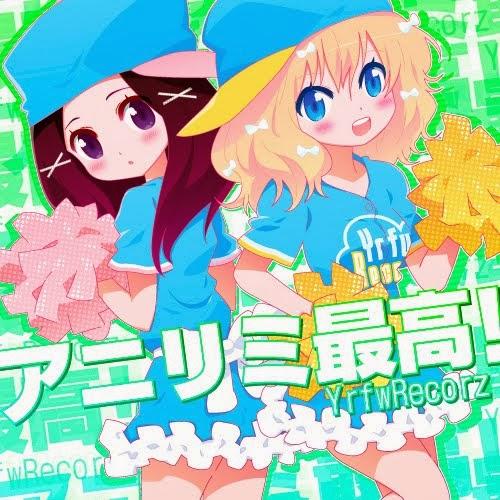 【YRFW005】アニリミ最高! - V.A
