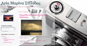 agia-marina-stilida.blogspot.com