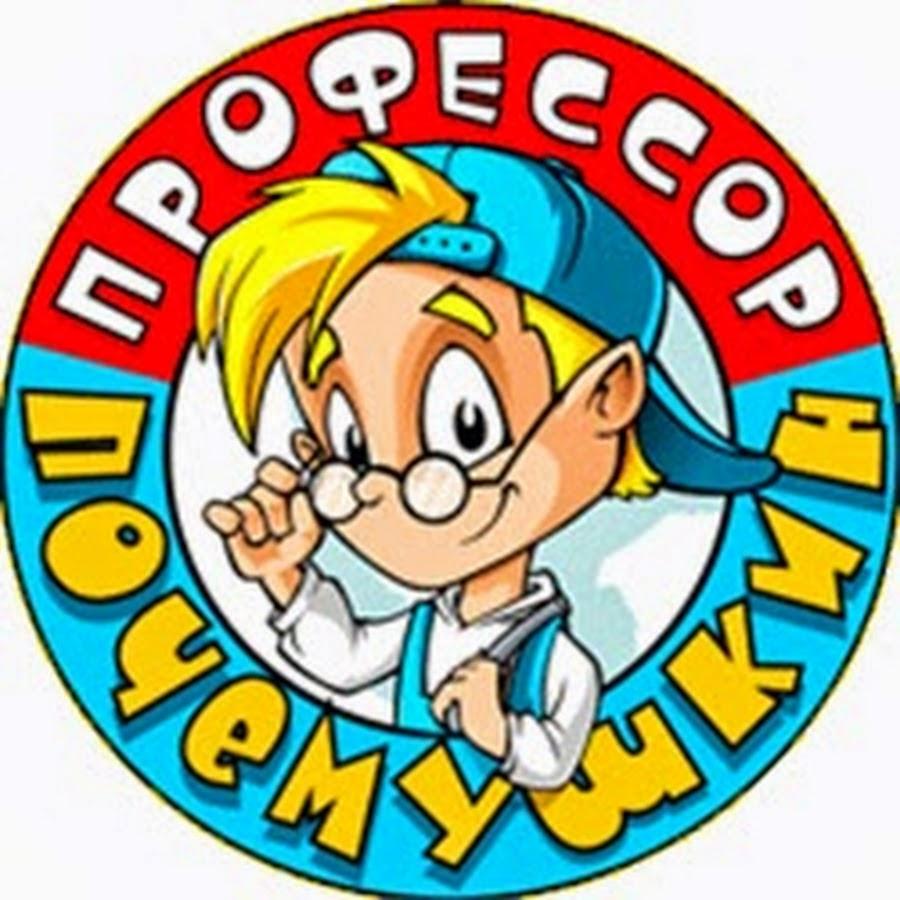 Научные изыскания Профессора Почемушкина