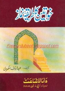 khawateen ka tareeqa e namaz by Abdurouf Sakhrvi