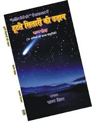 """""""टूटते सितारों की उड़ान""""  काव्य संग्रह"""