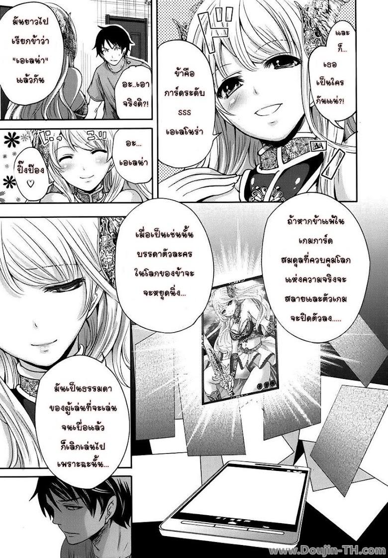 เอเลน่า แอดวานซ์ - หน้า 12