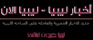 أخبار ليبيا - ليبيا الان