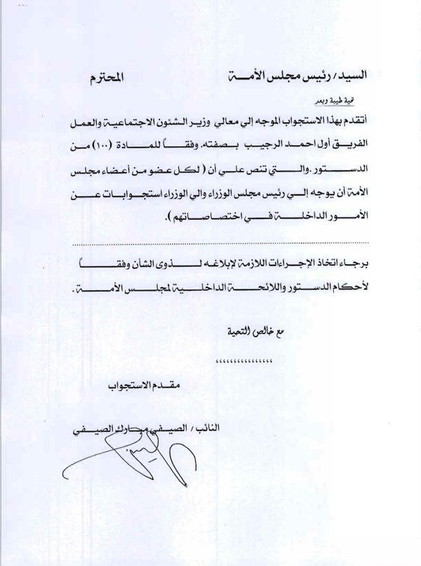 نسخه من استجواب الصيفي لوزير الشؤون أحمد الرجيب
