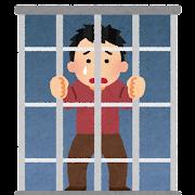 牢屋に入れられた人のイラスト