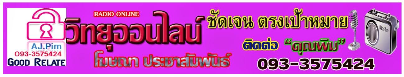 Wittayu Online-ฟังวิทยุออนไลน์