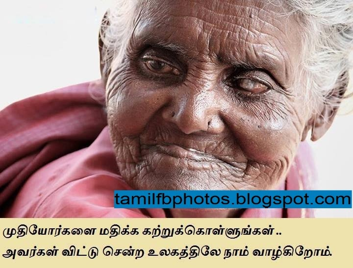 Tamil Quote about Elder people
