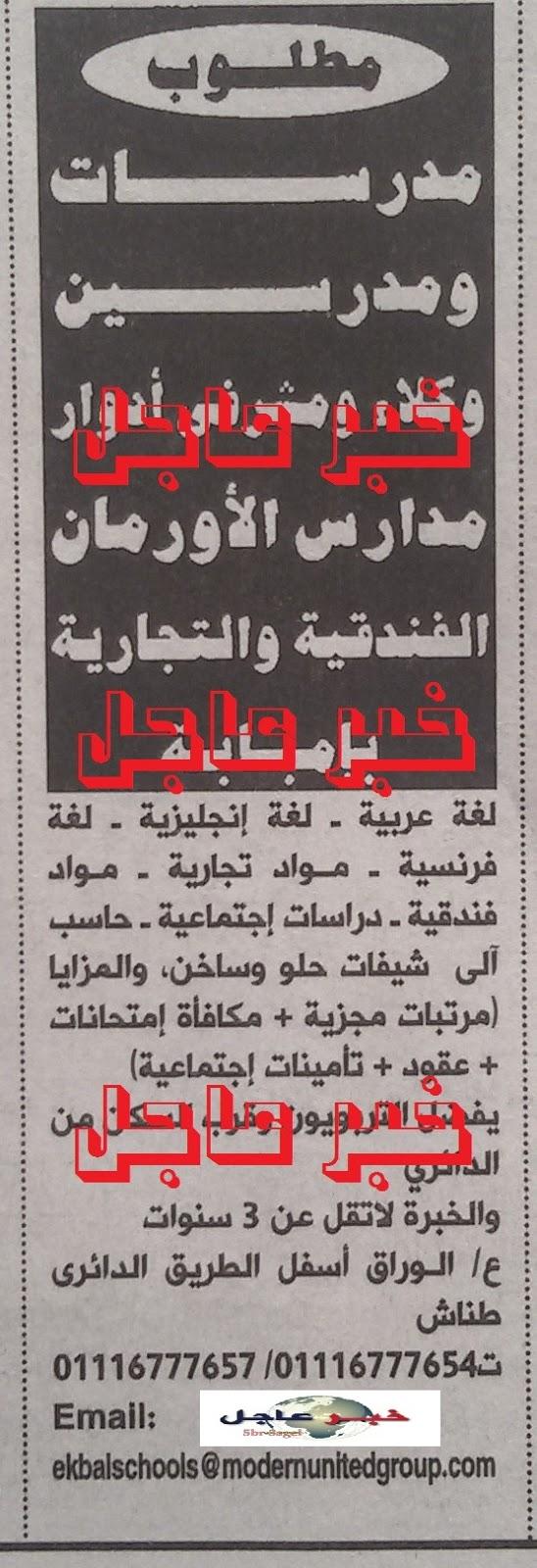 """مدرسين ومدرسات ووكلاء ومشرفين """" لمدارس الاورمان """" كل التخصصات منشور 4 / 9 / 2015"""