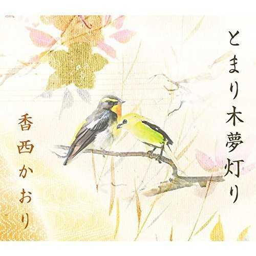 [Single] 香西かおり – とまり木夢灯り (2015.04.29/MP3/RAR)