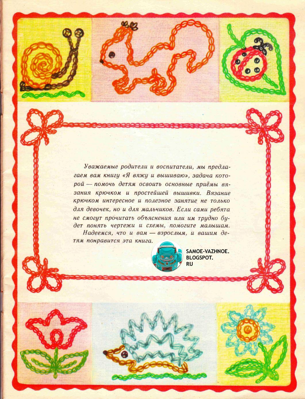 Книга Ханашевич