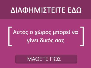 ΔΙΑΦΗΜΙΣΤΙΚΗ ΚΑΜΠΑΝΙΑ - 50 ΕΥΡΩ ΜΟΝΟ