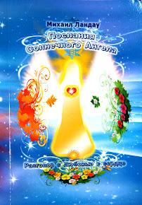 """Новая книга: """"Разговор с Любовью в Сердце"""", заказать: solarangelsong@gmail.com"""