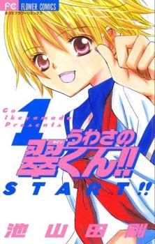 Uwasa no Midori-kun!! Manga