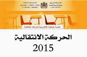 طريقة تعبئة الطلب في موقع الحركة الانتقالية 2015 haraka.men.gov.ma
