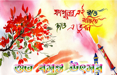 Holi Bangla greetings