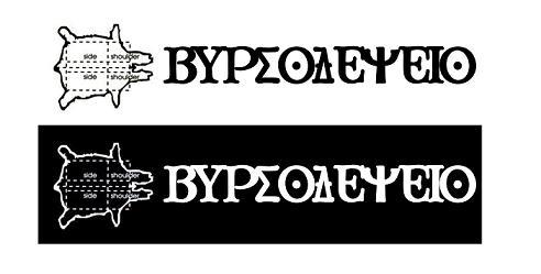 ΒΥΡΣΟΔΕΨΕΙΟ
